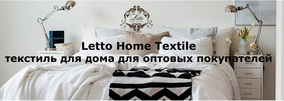 Домашний текстиль 2